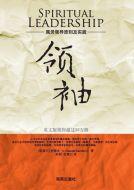 Spiritual Leadership (Chinese) 领袖