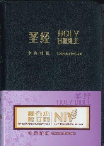 NIV & Revised Chinese Union Version - Bilingual, Black, ZIP
