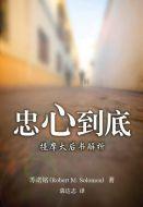 忠心到底 Faithful to the End (Chinese - Simplified)