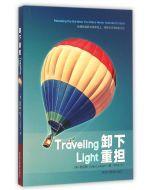 Traveling Light (Chinese) 卸下重担