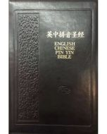 KJV & Chinese Union New Pun/PIN YIN,ZIP Black-