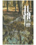 Growing Deep In Faith 扎根于信 (简体) - Chinese Simplified