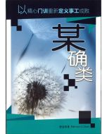 某确类 (简体)Certain Kind - Simplified Chinese