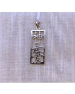 Pendant - DW0005 (God Is Love) Chinese