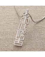 Pendant - DW0101 (Pray Without Ceasing)
