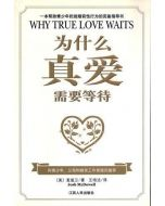 Why True Love Waits (Simplified Mandarin) 为什么真爱需要等待