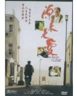 Source Of Love, The (Mandarin and Cantonese, DVD)