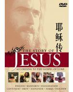 Jesus Film DVD-Gospel of Luke (Ch1)