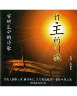 The Lord's Disciple (CD) 作主的门徒