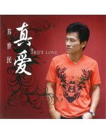 True Love (CD)真爱