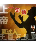 One Word (CD) 一句话