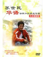 Kelvin Soh Karaoke DVD - Mandarin 苏世民 华语卡拉精选专辑