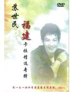 Kelvin Soh Karaoke-DVD (Hokkien)苏世民 福建卡拉精选专辑
