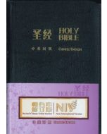 NIV & Revised Chinese Union Version - Bilingual, Black, ZIP
