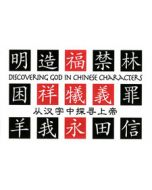 Discovering God In Chinese Characters at Cru Media Ministry in Singapore