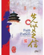 Faith Of Our Fathers (Simplified Chinese), Updated
