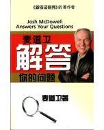 Josh McDowell Answers Your Questions (Simplified Chinese)