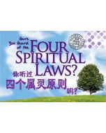 Four Spiritual Laws, The - Chinese; English (Large) (min. 20)