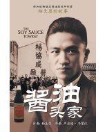 The Soy Sauce Towkay (Mandarin)