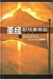 Chinese Union Vers.Maxwell Leadership Bib-HC