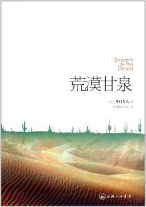 Streams In The Desert (Chinese) 荒漠甘泉