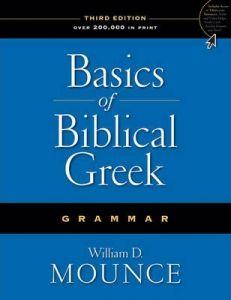 Basics Of Biblical Greek Grammar (3rd Edn)