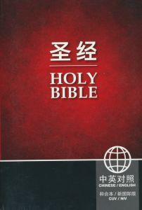 NIV & Chinese Union Version Holy Bible Bilingual-Paperback
