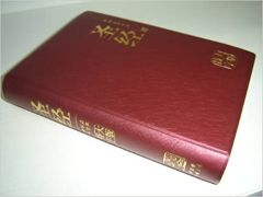 Chinese Union New Punct.Giant Pr-Chinese  Red