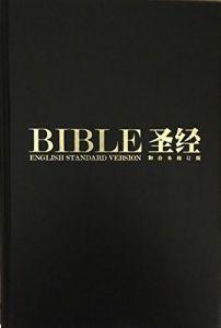 ESV & Revised Chinese Union Standard-Bilingual, HC