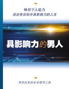 Man of Impact Participant Book Mandarin