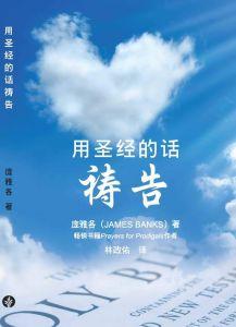 祈祷圣经的祈祷中 Praying the Prayers of the Bible (Chinese)