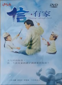 Blessings Through Faith (DVD)