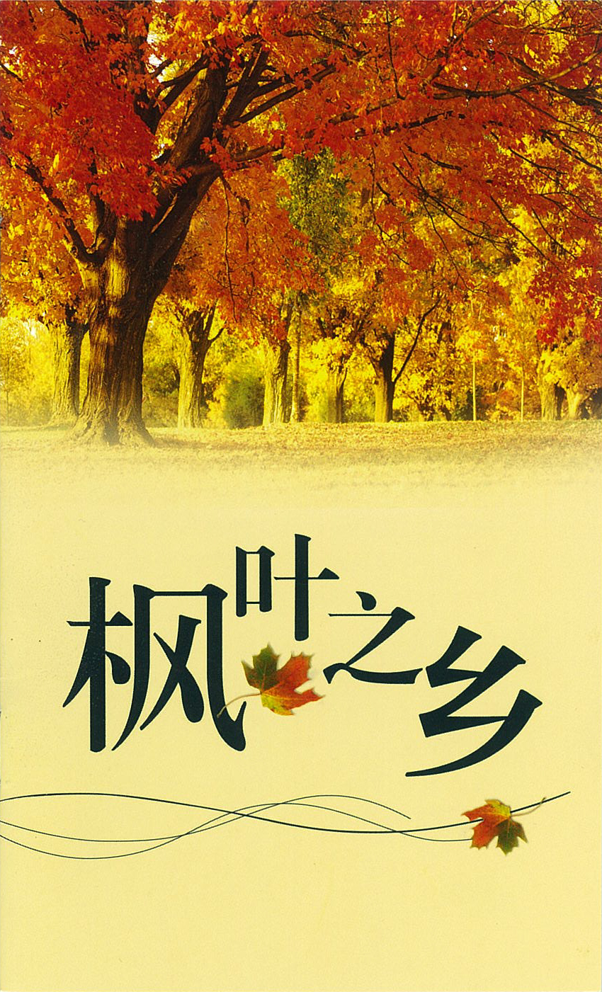 Land Of Maple Leaves-Booklet, Chinese (min. 20)