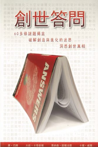 Creation Answers Book-Traditional Chinese創世答問