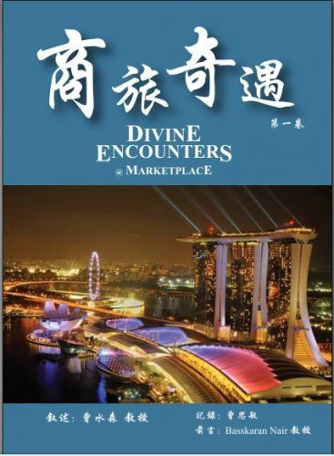 Divine Encounters @ Marketplace-Vol 1 商旅奇遇  (Chinese Edition)