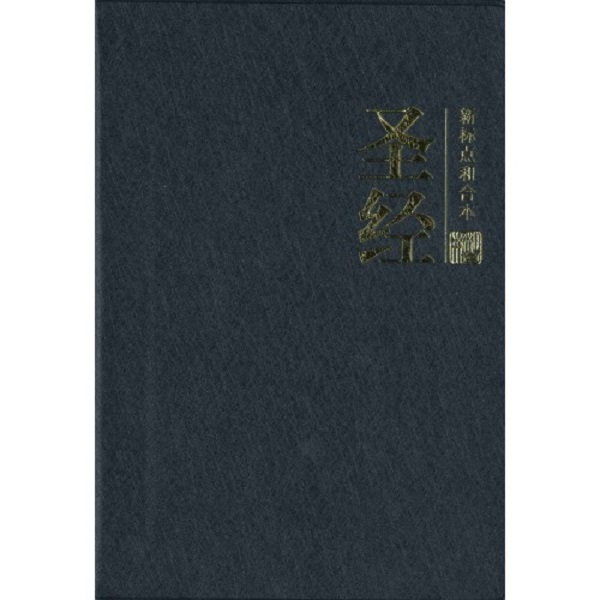 CUNP, Simplified Chinese Bible with Cross-Referencing, Pearl Vinyl, Black