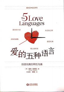 The Five Love Languages (Chinese) 爱的五种语言