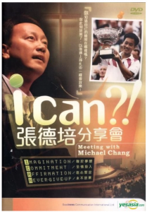 iCan?! Meeting With Michael Chang (DVD)