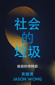 社会的垃圾 Trash of Society, Simplified Chinese