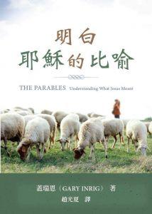 寓言 The Parables (Chinese)
