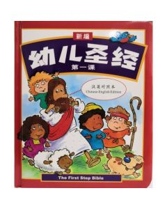 The First Step Bible (Chinese-English Edition) (D2)
