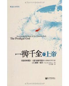 Prodigal God (Chinese) 一掷千金的上帝