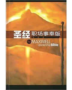 Chinese Union Vers.Maxwell Leadership Bib-HC