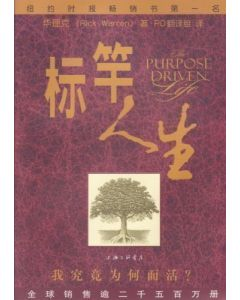Purpose Driven Life (Simplified Chinese) 标竿 人生