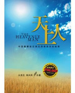 Heavenly Man (Simplified Chinese)