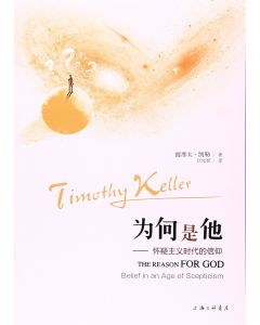 Reason For God (Simplified Chinese) 为何是他