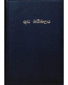 Sinhala Bibles NRSV 62 F/C