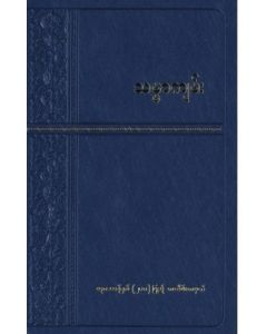 Myanmar Bible JV 62 - Maroon/Blue