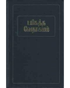 Tamil Bible, Old Version, Flexicover