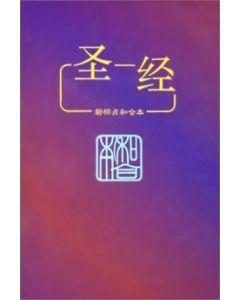Chinese Union New Pun.Simplified-Chinese, PB